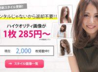 美容室のヘアスタイル画像販売サイト リニューアルOPEN!